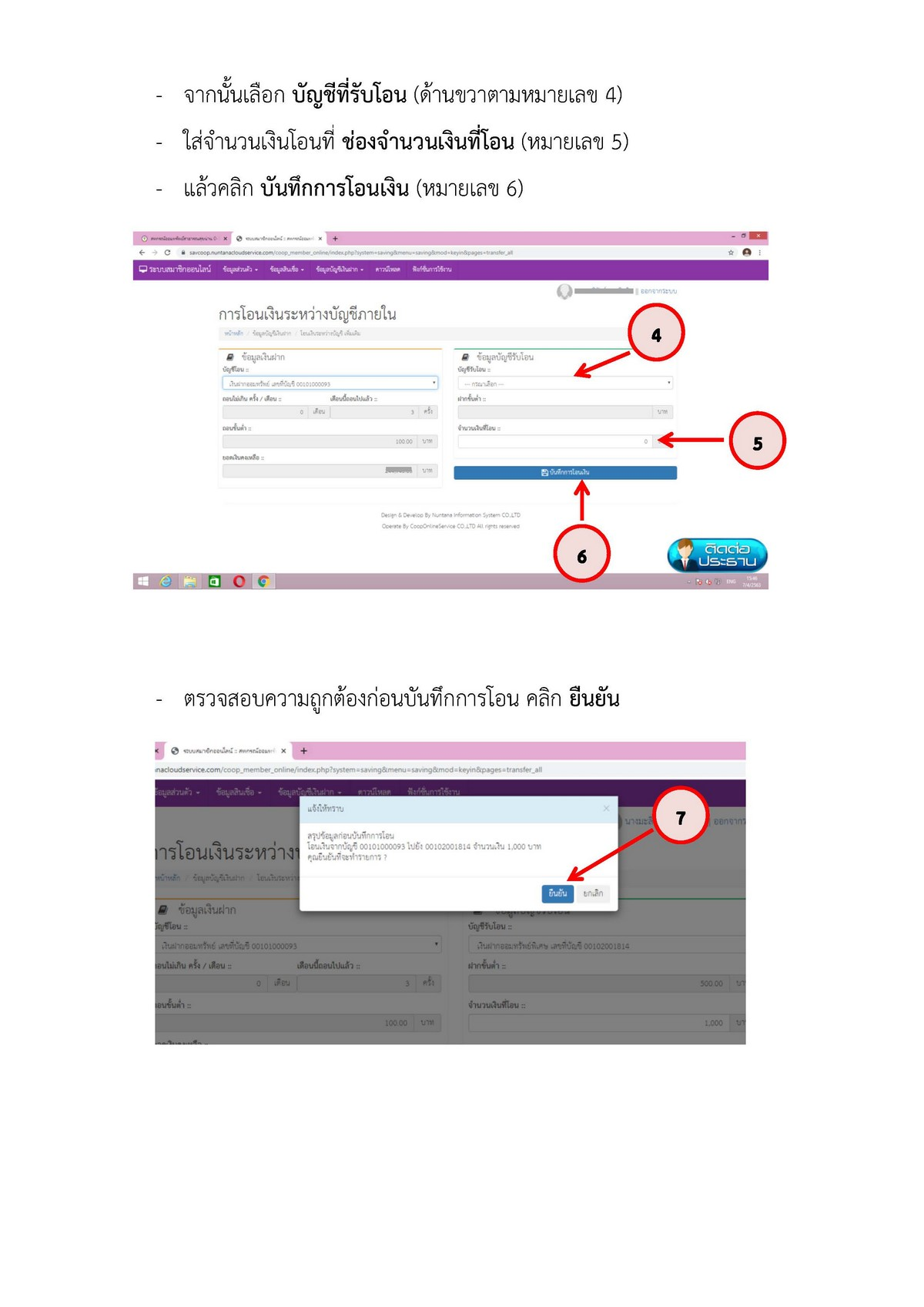 transfer online Page 3